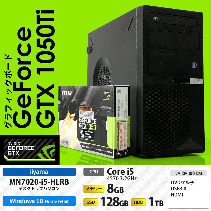 iiyama MN7020-i5-HLRB Corei5 4570 3.2GHz / 新品 GeForce GTX1050Ti 搭載 / メモリー8GB SSD128GB+HDD1TB / Windows10 Home 64bit / DVDマルチ ※WPS Office、キーボード、マウス別売
