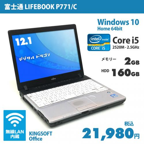 【無線LAN内蔵】FMV LIFEBOOK P771/C Core i5 2520M 2.50GHz (メモリー2GB、HDD160GB、Windows 10 Home 64bit、無線LAN内蔵)
