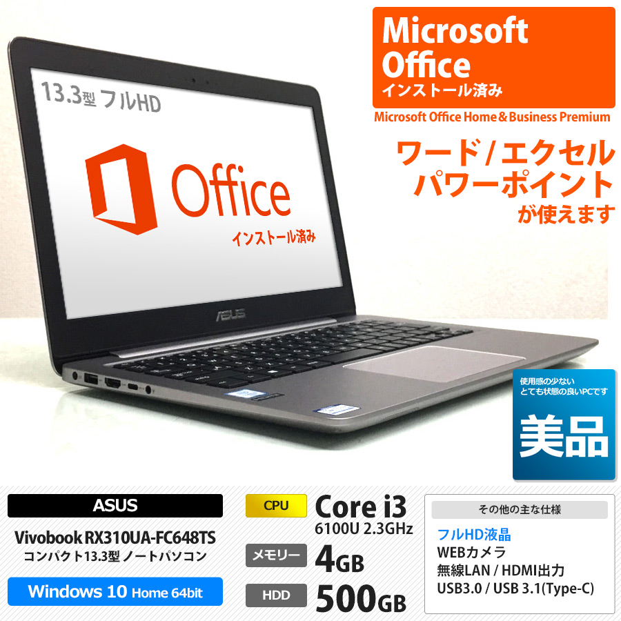 ASUS 【美品】 1ヶ月保証 ZENBOOK RX310UA FC648TS / 第6世代 Corei3 6100U 2.3GHz メモリー4GB HDD500GB Windows10 Home 64bit 13.3型液晶[フルHD] 無線LAN Bluetooth WEBカメラ + Microsoft Office Home&Business Premium [1631]