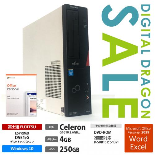 富士通 【セール】Office2019付 ESPRIMO D551/G Celeron G1610 2.6GHz / メモリー4GB HDD250GB / Windows10 Home 64bit / DVD-ROM / Microsoft Office Personal 2019 [Word、Excel、Outlook] ※キーボード・マウス付属なし