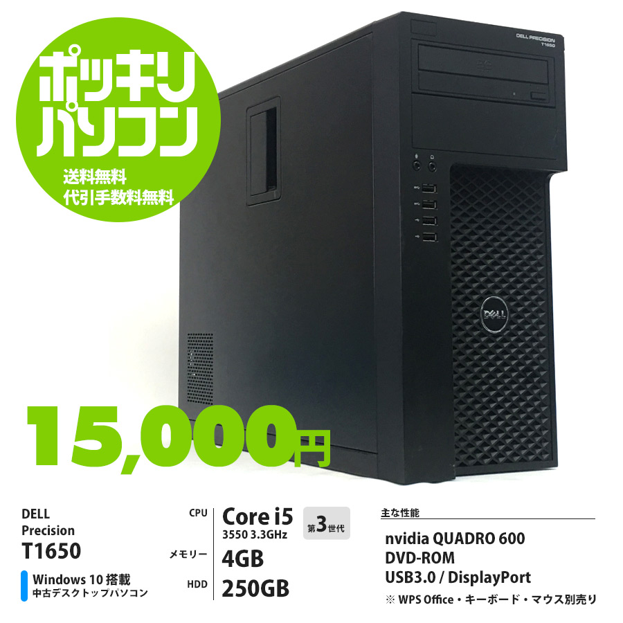 DELL 【15000円ポッキリ】Precision T1650 / Corei5 3550 3.3GHz / メモリー4GB HDD250GB / Windows10 Home 64bit / DVD-ROM / nvidia QUADRO 600 ※WPS Office、キーボード・マウス別売り [管理コード:6821]