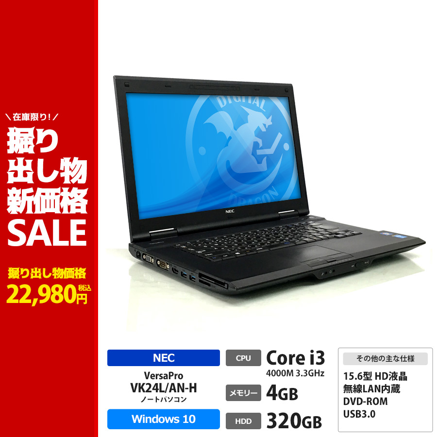 NEC 【掘り出し物新価格セール】 VersaPro VK24L/AN-H Core i3 4000M 2.4GHz / メモリー4GB HDD320GB / Windows 10 Home 64bit / 15.6型 HD液晶 / DVD-ROM / 無線LAN内蔵 ※WPS Office別売