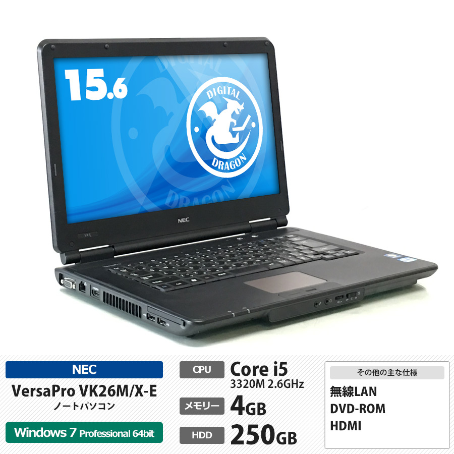 NEC VersaPro VK26M/X-E Corei5 3320M 2.6GHz / メモリー4GB HDD250GB / Windows7 Pro 64bit / DVD-ROM / 無線LAN内蔵