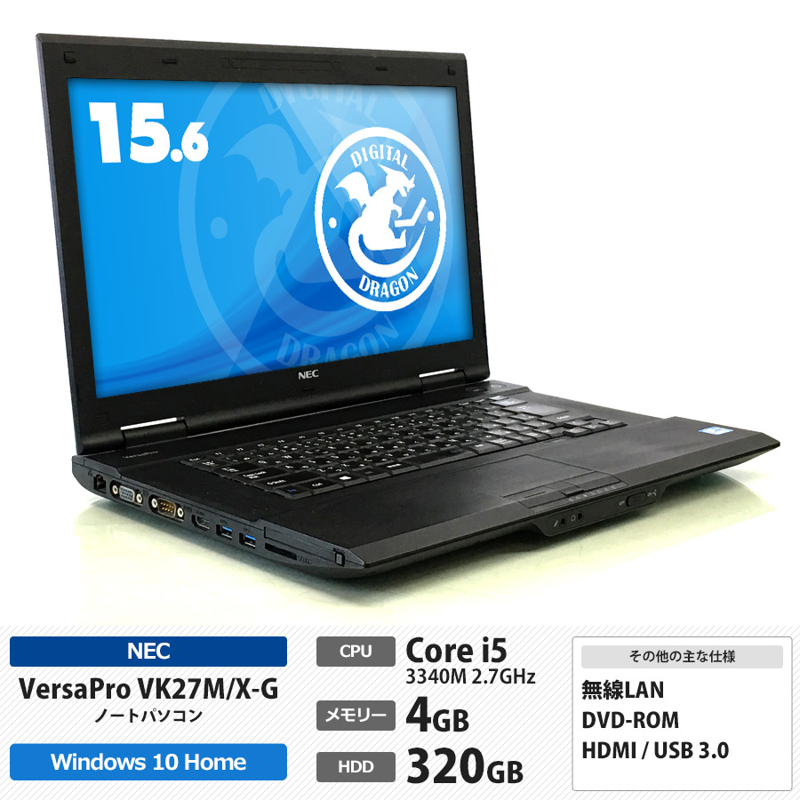NEC VersaPro VK27M/X-G Corei5 3340M 2.7GHz / メモリー4GB HDD320GB / Windows10 Home 64bit / DVD-ROM / 無線LAN内蔵