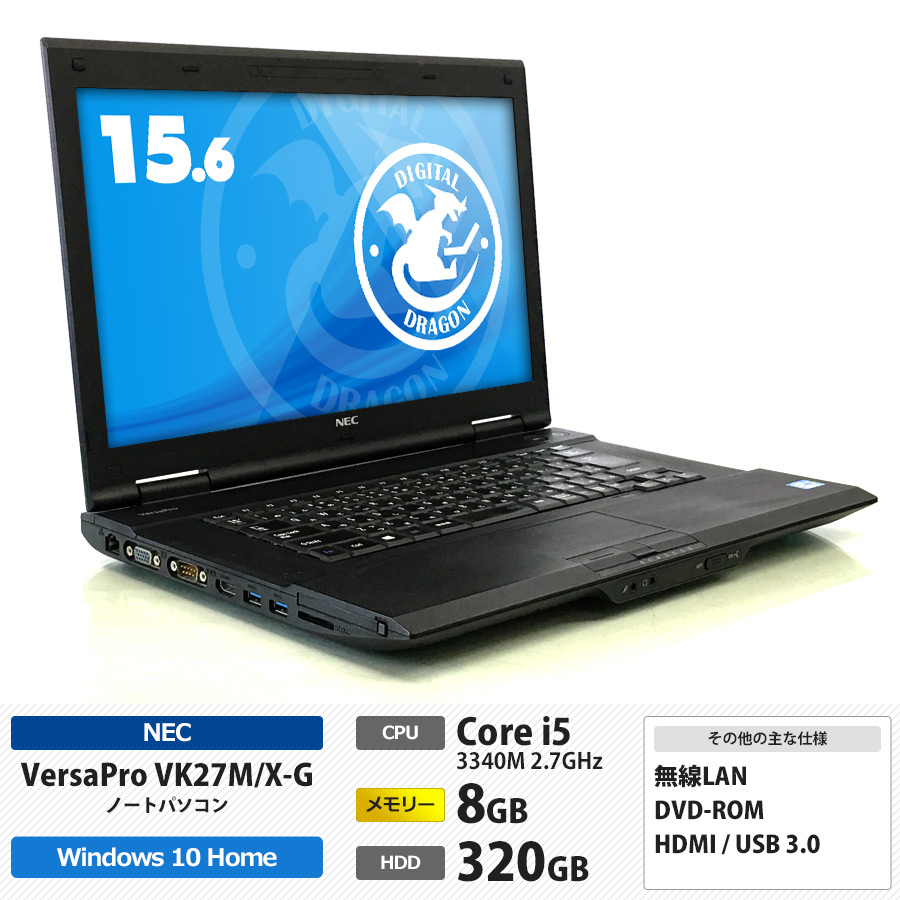 NEC VersaPro VK27M/X-G Corei5 3340M 2.7GHz / メモリー8GB HDD320GB / Windows10 Home 64bit / DVD-ROM / 無線LAN内蔵