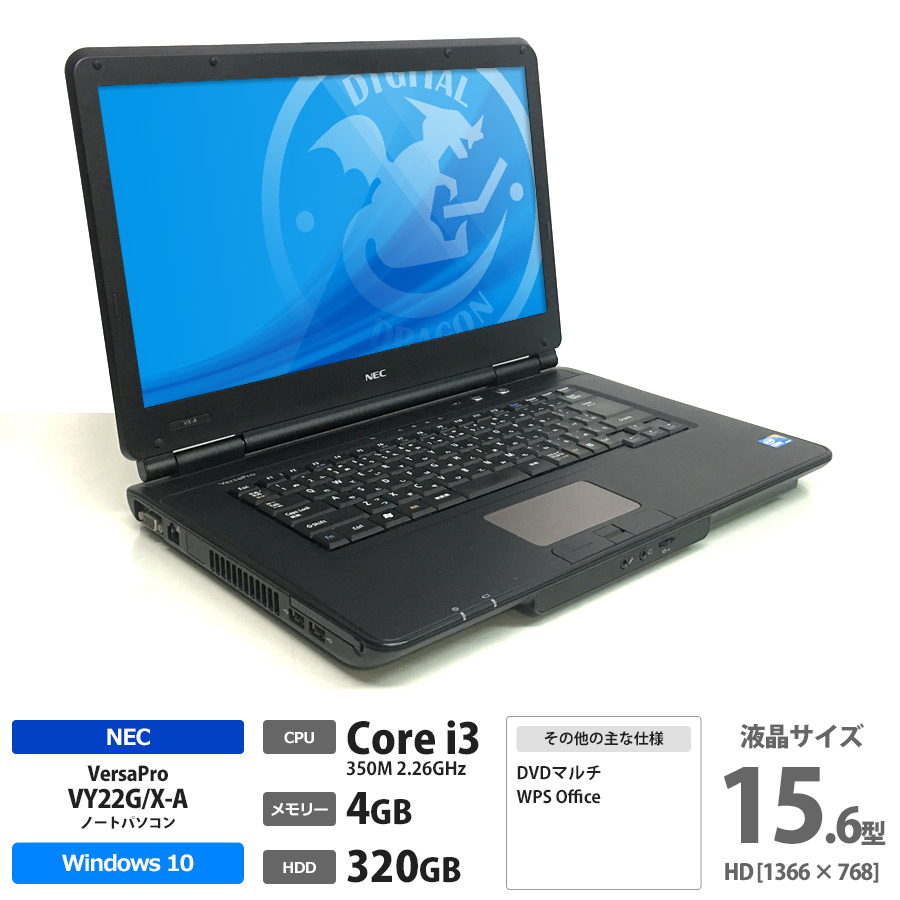 NEC VersaPro VY22G/X-A Corei3 350M 2.26GHz / メモリー4GB HDD320GB / Windows10 Home 64bit / DVDマルチ 15.6型HD液晶