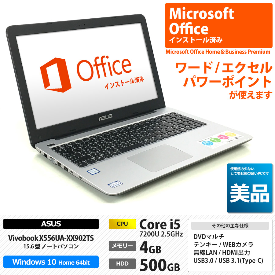 ASUS 【美品】 1ヶ月保証 Vivobook X556UA-XX902TS / 第7世代 Corei5 7200U 2.5GHz / メモリー4GB HDD500GB / Windows10 Home 64bit / 15.6型液晶[HD] / 無線LAN テンキー WEBカメラ /  Microsoft Office Home&Business Premium [1655]