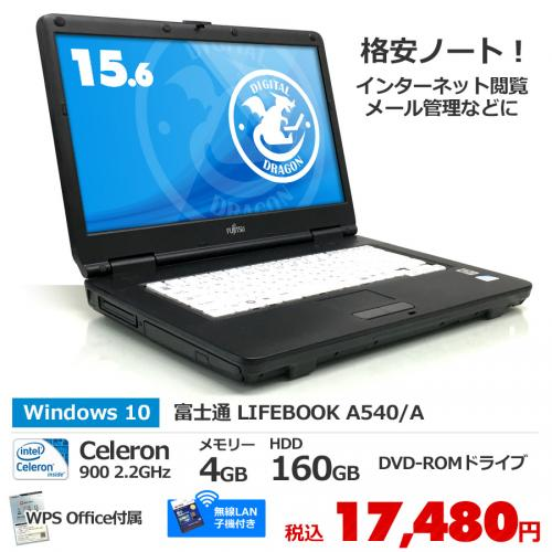 富士通 【1台限定】LIFEBOOK A540/A Celeron 900 2.2GHz(メモリー 4GB、HDD160GB、Windows10 Home 64bit、DVD-ROM、無線LAN子機付)r