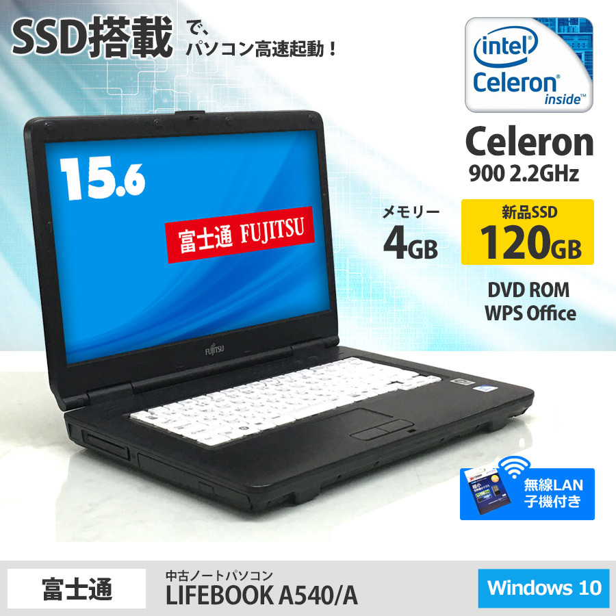 LIFEBOOK A540/A Celeron 900 2.2GHz(メモリー 4GB、新品SSD120GB、Windows10 Home 64bit、DVD-ROM、無線LAN子機付)