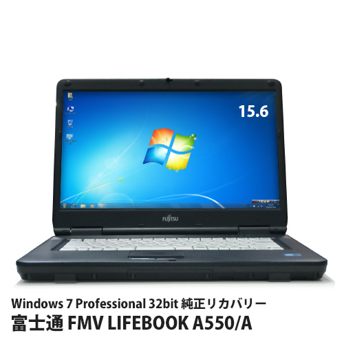 富士通 FMV LIFEBOOK A550/A Core i5 520M 2.4GHz (メモリー2GB、HDD160GB、DVDマルチドライブ、Windows7 Professional 32bit 純正リカバリー)