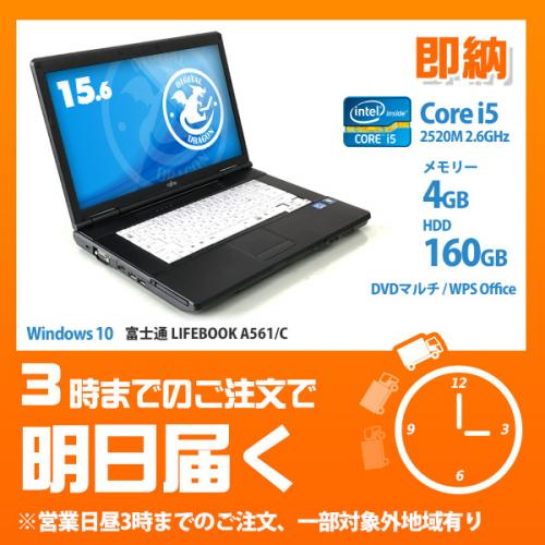 富士通 【即納】FMV LIFEBOOK A561/C Core i5-2520M 2.5GHz / メモリー4GB HDD160GB Windows10 Home 64bit DVDマルチ[72845]