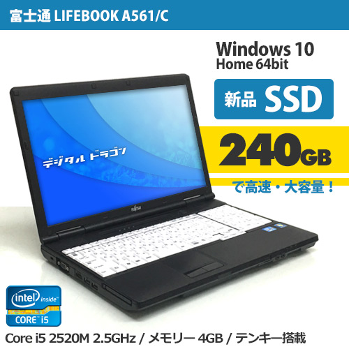 富士通 【SSD搭載】FMV LIFEBOOK A561/C Core i5 2520M 2.5GHz(メモリー4GB、SSD240GB、DVD-ROM、Windows10 Home 64bit、テンキー搭載)