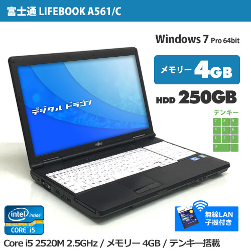 富士通 FMV LIFEBOOK A561/C Core i5-2520M 2.5GHz(メモリー4GB、HDD250GB、DVD-ROM、Windows7 Professional 64bit、テンキー付、USB無線LAN子機付き)