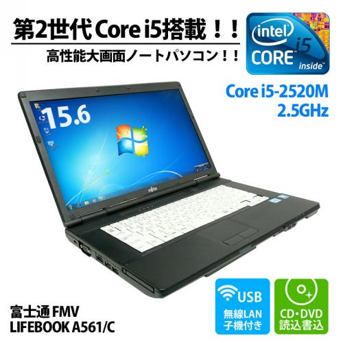 富士通 FMV LIFEBOOK A561/C Core i5-2520M 2.5GHz(メモリー4GB、HDD160GB、Windows7 Professional 64bit、DVDマルチ、純正リカバリー、USB無線LAN子機付き)