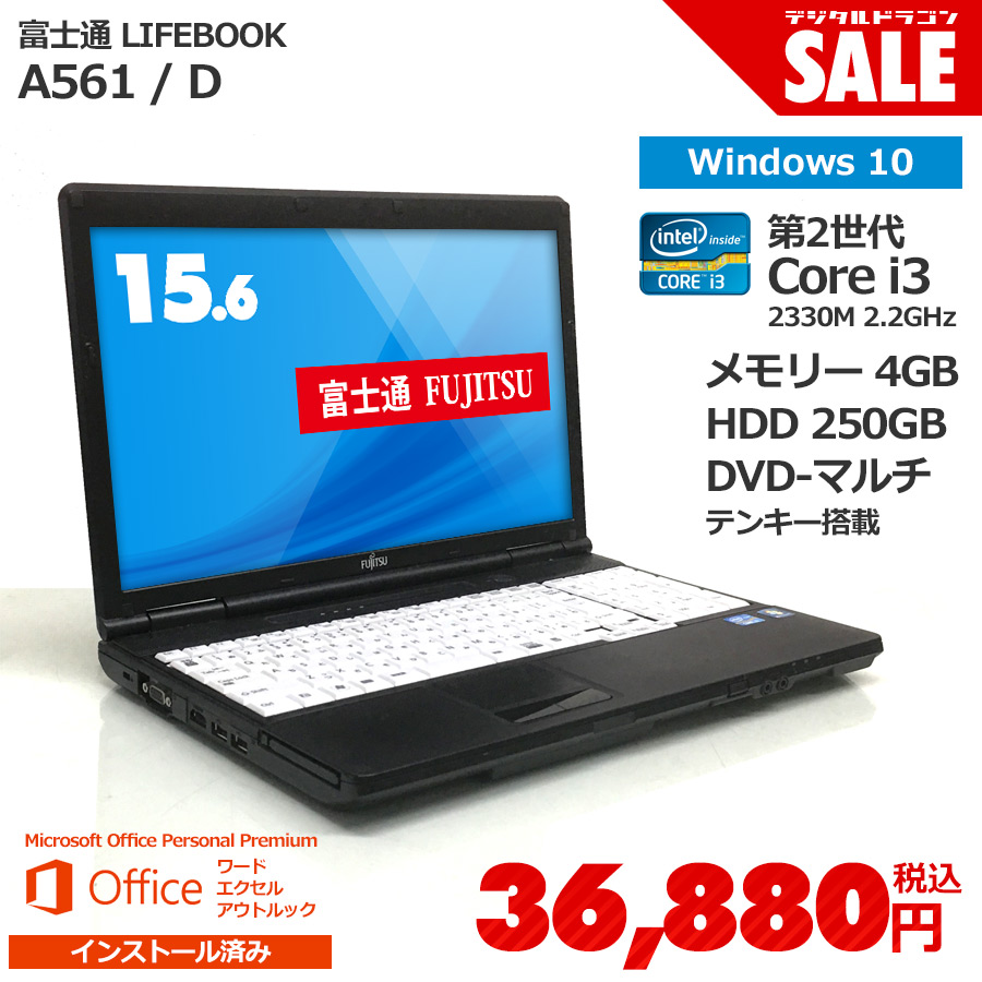 富士通 セール LIFEBOOK A561/D Core i3-2330M 2.2GHz(メモリー4GB、HDD250GB、DVDマルチ、Windows10 Home 64bit、テンキー搭載)+Microsoft Office Personal Premium