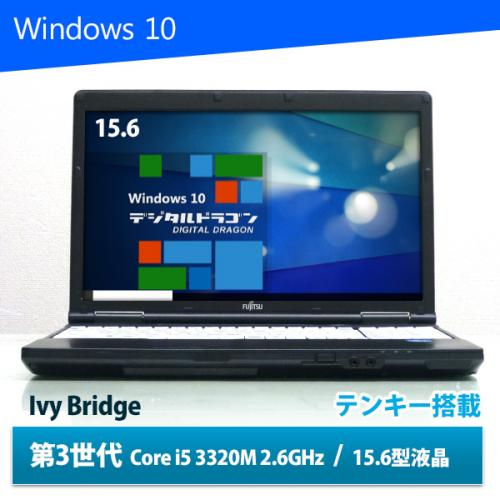 富士通 FMV LIFEBOOK A572/E Core i5 3320M 2.6GHz(メモリー4GB、HDD250GB、Windows10 Home 64bit、DVDマルチ、テンキー搭載)