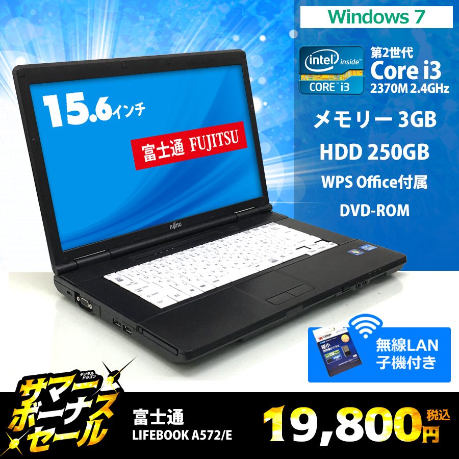 【サマーボーナスセール】LIFEBOOK A572/E Corei3-2370M 2.4GHz(メモリー3GB、HDD250GB、DVD-ROM、Windows7 Pro 32bit、無線LAN子機付き)