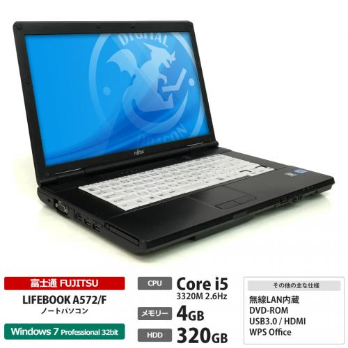 富士通 LIFEBOOK A572/F Core i5 3320M 2.6GHz / メモリー4GB HDD320GB / Windows7 Pro 32bit / DVD-ROM / 15.6型 [1366×768] / 無線LAN内蔵