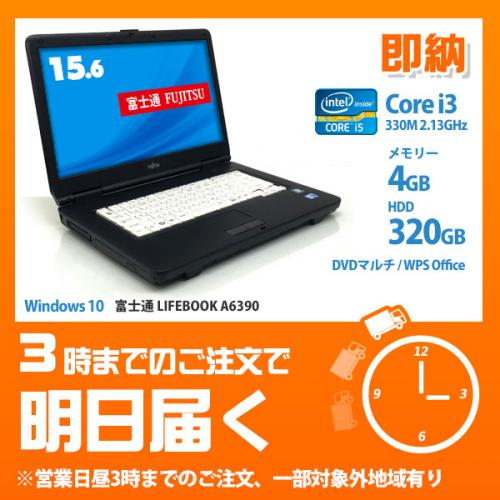 富士通 【即納】LIFEBOOK A6390 Corei3 330M 2.13GHz(メモリー4GB、HDD320GB、DVDマルチ、Windows10 Home 64bit)[72907]
