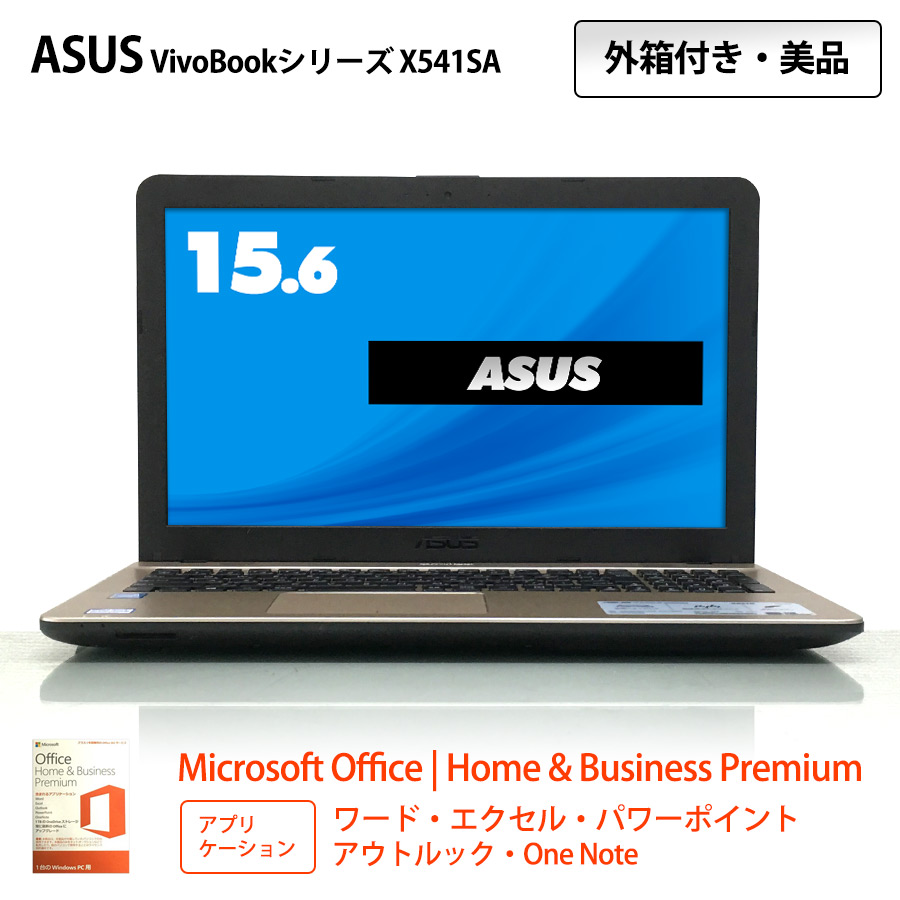 ASUS 【即納】【1ヶ月保証】 外箱付き ASUS X541SA-3060S Celeron Dual-Core N3060 1.6GHz[最大2.48GHz](メモリー4GB、HDD500GB、DVDスーパーマルチ、Windows10 Home 64bit 純正OS、無線LAN、Bluetooth、Webカメラ内蔵)+Microsoft Office Home&Business Premium