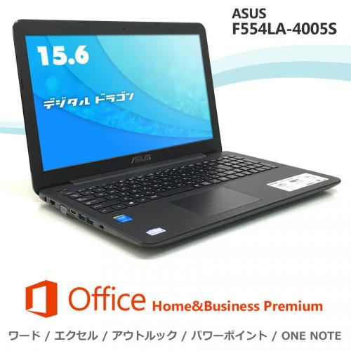 その他 1台限定【美品】F554LA-4005S Core i3 4005U 1.7GHz(メモリー4GB、HDD500GB、15.6型液晶、Windows10 Home 64bit、無線LAN内蔵) + Microsoft Office Home&Business Premium