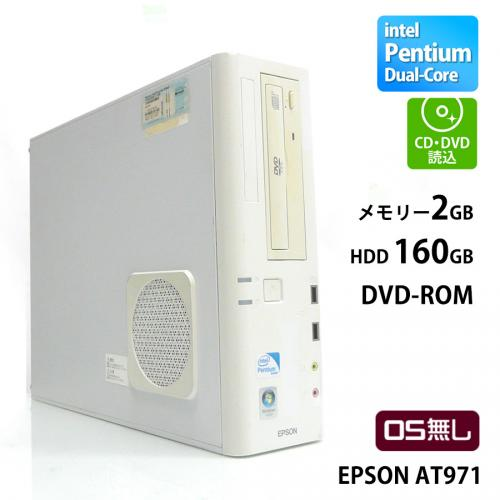 EPSON 【OS無し・1週間保証】AT971 PentiumDual-Core-2.7GHz / メモリー2GB HDD160GB OS無し / DVD-ROM ※WPS Office・キーボード・マウス無し