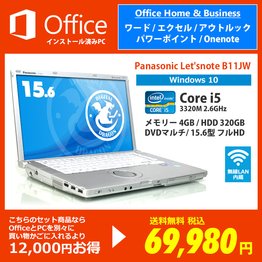 Panasonic 【Officeセットがお得!】レッツノート CF-B11JWCYS / Corei5 3320M 2.6GHz /メモリー4GB HDD320GB / Windows10 Home 64bit / DVDマルチ / 15.6型 解像度フルHD[1920×1080] / 無線LAN / Microsoft Office Home&Business Premium インストール済み