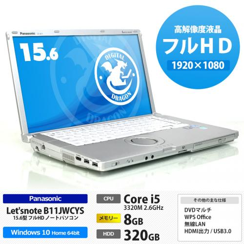 Panasonic レッツノート CF-B11JWCYS / Corei5 3320M 2.6GHz /メモリー8GB HDD320GB / Windows10 Home 64bit / DVDマルチ / 15.6型 解像度フルHD[1920×1080] / 無線LAN
