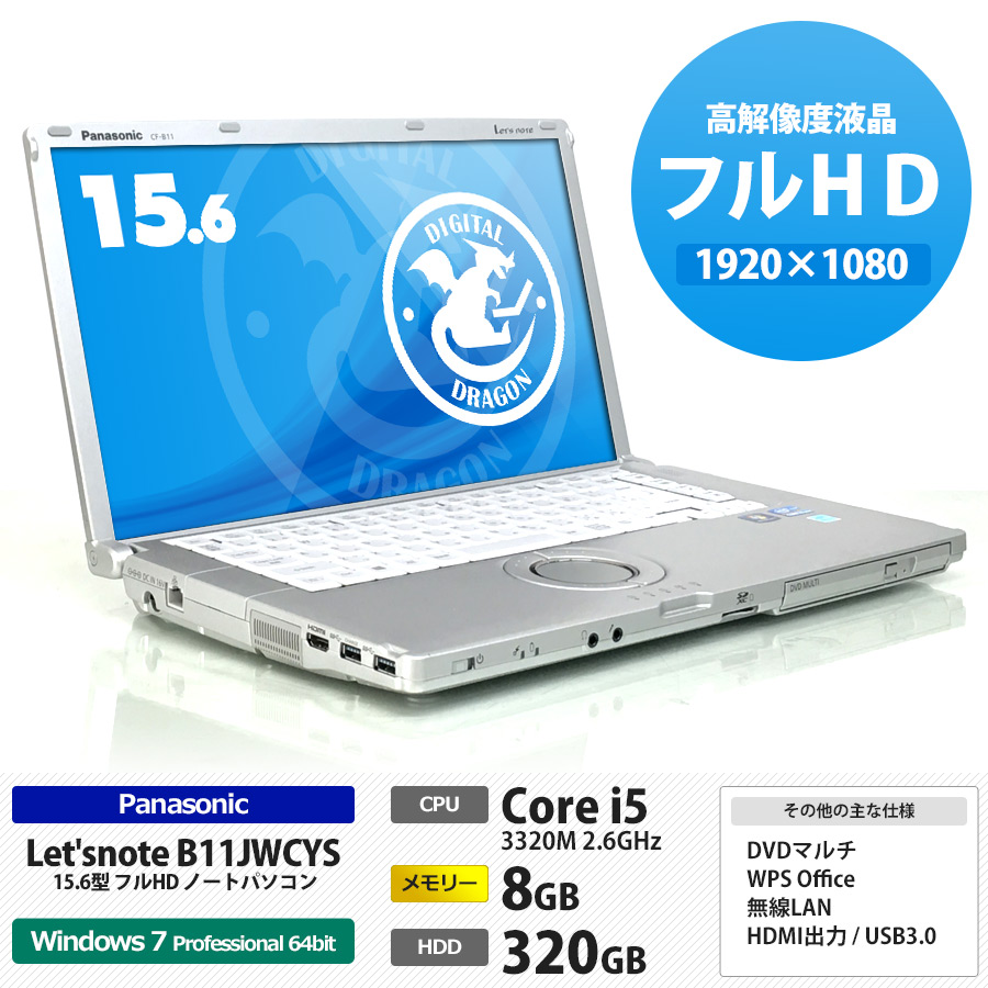 Panasonic レッツノート CF-B11JWCYS / Corei5 3320M 2.6GHz /メモリー8GB HDD320GB / Windows7 Pro 64bit / DVDマルチ / 15.6型 解像度フルHD[1920×1080] / 無線LAN