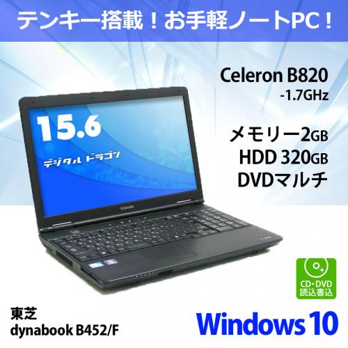 dynabook Satellite B452/F Celeron B820 1.7GHz(メモリー2GB、HDD320GB、Windows10 Home 64bit、DVDマルチ)