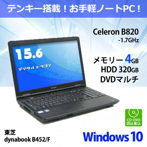 dynabook Satellite B452/F Celeron B820 1.7GHz(メモリー4GB、HDD320GB、Windows10 Home 64bit、DVDマルチ)