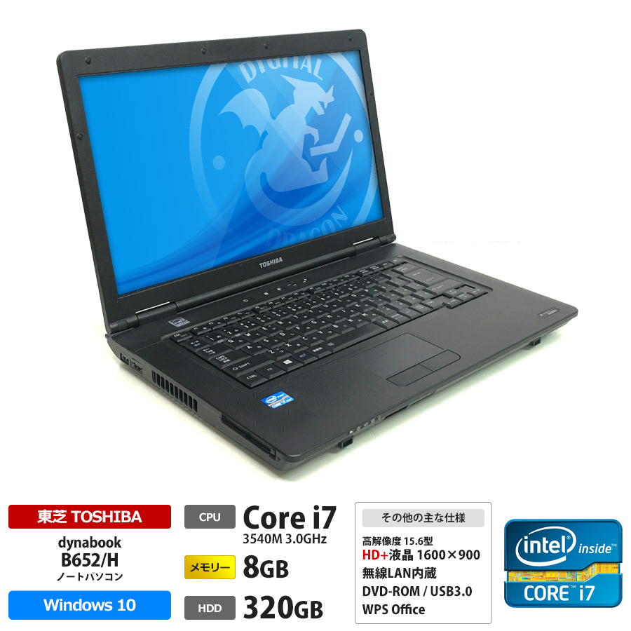 東芝 dynabook B652/H Core i7 3540M 3.0GHz / メモリー8GB HDD320GB / Windows10 Home 64bit / DVD-ROM / 15.6型 HD+液晶[1600×900] / 無線LAN内蔵