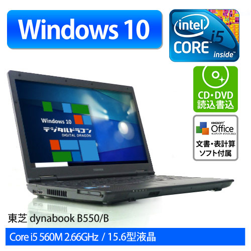[セール]Satellite B550/B i5 -560M 2.66GHz(メモリー2GB、HDD250GB、DVDマルチ、Windows10 Home 64bit)
