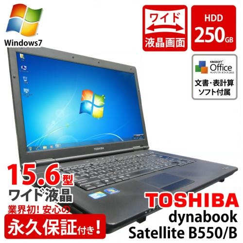 【セール】Satellite B550/B i3-2.53(無線LAN無し.8GB.250GB.DVD-ROM.Windows7 Professional.64bit.純正リカバリー)