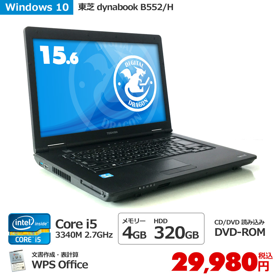 東芝 dynabook B552/H Core i5 3340M 2.7GHz / メモリー4GB HDD320GB Windows10 Home 64bit / DVDROM 15.6型ワイド液晶