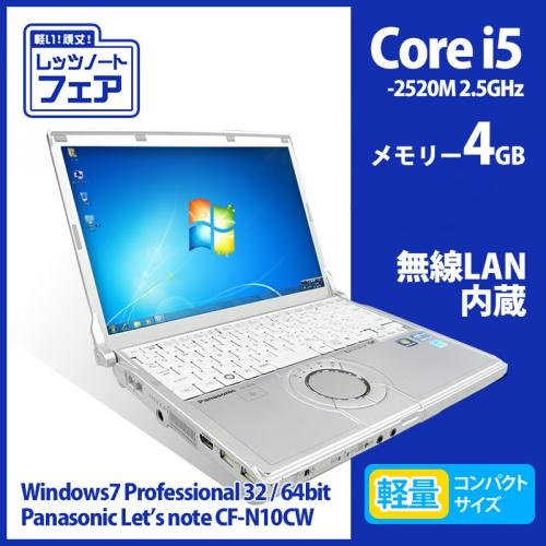 レッツノート Panasonic Let's note CF-N10CWQDS Core i5 2520M 2.5GHz(無線LAN内蔵、メモリー8GB、HDD500GB、光学ドライブ無し、Windows7 Professional 64bit)