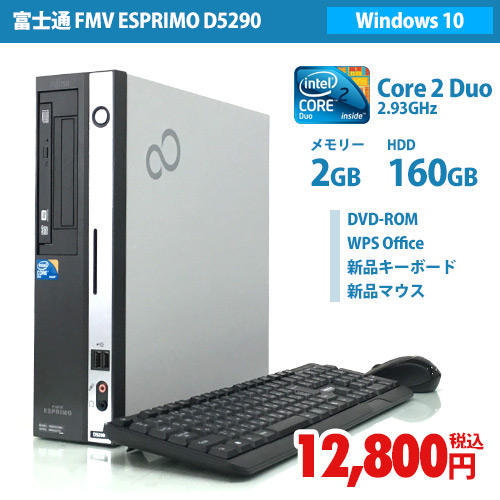 富士通 FMV ESPRIMO D5290 Core2Duo 2.93GHz (メモリー2GB、HDD160GB、Windows10 Home 64bit、DVD-ROM)