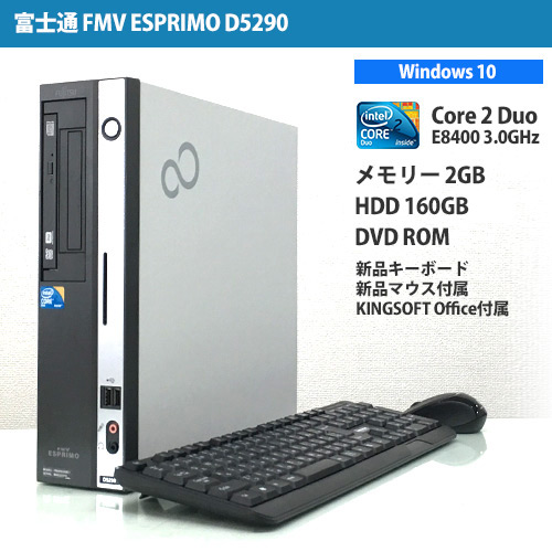 FMV ESPRIMO D5290 Core2Duo 3.0GHz (メモリー2GB、HDD160GB、Windows10 Home 64bit、DVD-ROM)