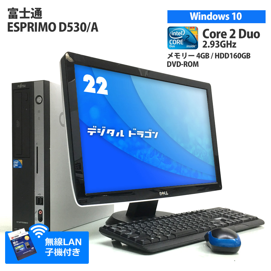 富士通 FMV ESPRIMO D530/A Core2Duo E7500 2.93GHz (メモリー4GB、HDD160GB、Windows10 Home 64bit、DVD-ROM)+22型液晶ディスプレイ、無線LAN子機付