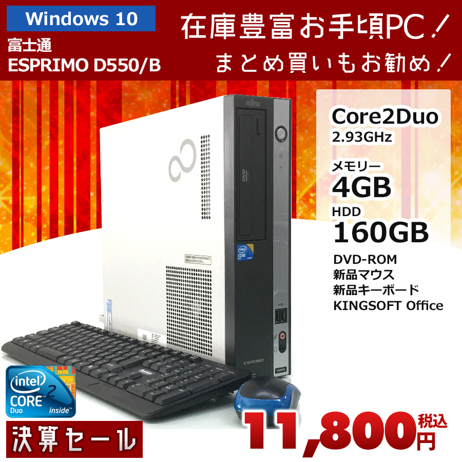 富士通 【決算セール】ESPRIMO D550/B Core2Duo 2.93GHz (メモリー4GB、HDD160GB、Windows10 Home 64bit、DVD-ROM)