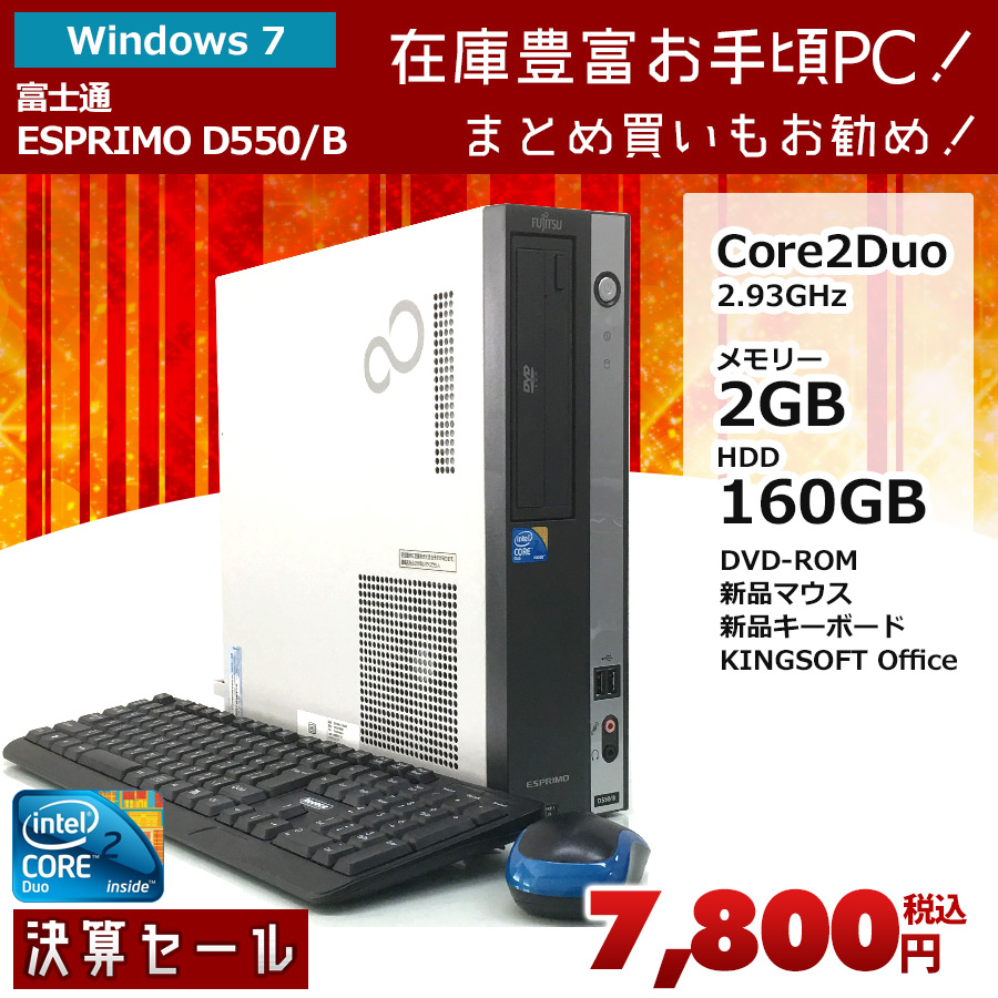富士通 【決算セール】ESPRIMO D550/B Core2Duo 2.93GHz (メモリー2GB、HDD160GB、Windows7 Professional 32bit 純正、DVD-ROM)