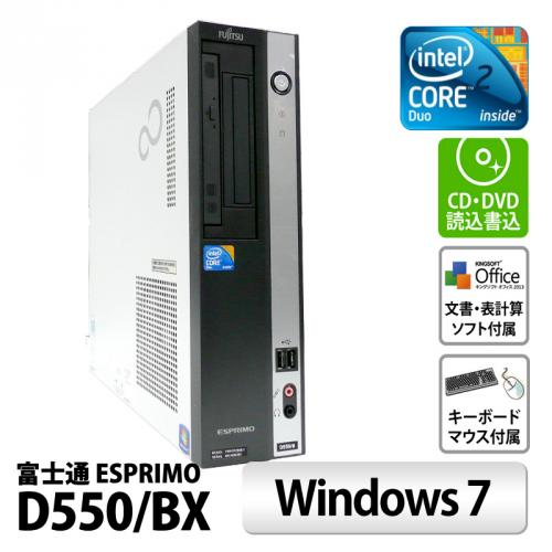 富士通 ESPRIMO D550/BX Core2Duo E7500 2.93GHz(メモリー2GB、HDD160GB、Windows7 Professional 32bit、DVDマルチ、純正リカバリー)