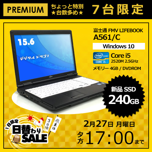 富士通 【日替わりセール PREMIUM価格 10,000円OFF】FMV LIFEBOOK A561/C Corei5-2520M 2.5GHz(メモリー4GB、新品SSD240GB、DVD-ROM、Windows10 Home 64bit、テンキー搭載)