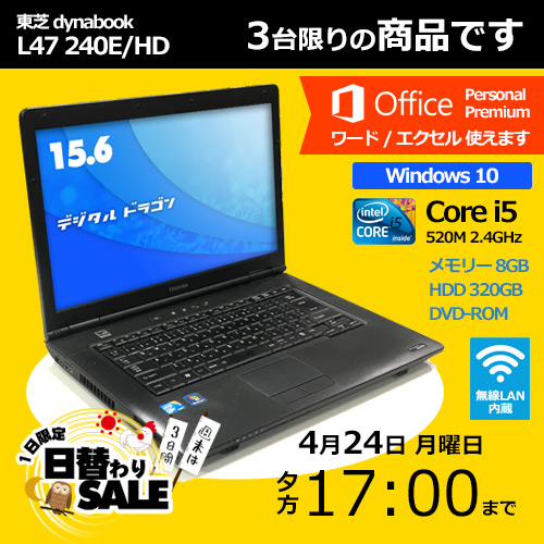 東芝 【日替わりセール】dynabook Satellite L47 240E/HD Corei5-520M 2.4GHz(メモリー8GB、HDD320GB、DVD-ROM、Windows10 Home 64bit、無線LAN内蔵)MicroSoft Office Personal Premiumセット