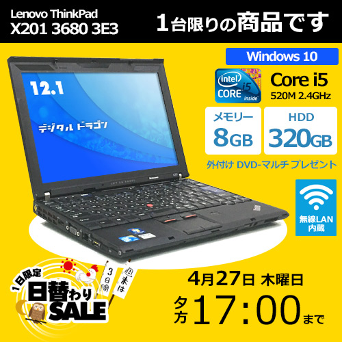 IBM(Lenovo) ThinkPad X201 3680-3E3 Corei5-2.4GHz(メモリー8GB、HDD320GB、Windows10 Home 64bit、無線LAN内蔵)+外付DVDマルチプレゼント