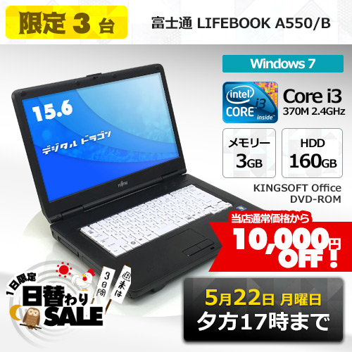 富士通 【日替わりセール・10,000円OFF!】LIFEBOOK A550/B Core i3 370M 2.4GHz(メモリー3GB、HDD160GB、Windows7 Professional 32bit、DVD-ROM、純正リカバリー)