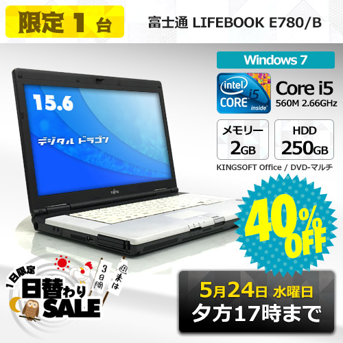 【日替わりセール】LIFEBOOK E780/B Corei5 560M 2.66GHz (メモリー2GB、HDD250GB、Windows7 Pro 32bit、DVDマルチ)