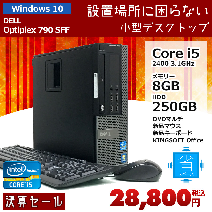 Optiplex 790 SFF i5-3.1GHz (メモリー8GB、HDD250GB、DVDマルチ、Windows 10 Home 64bit)