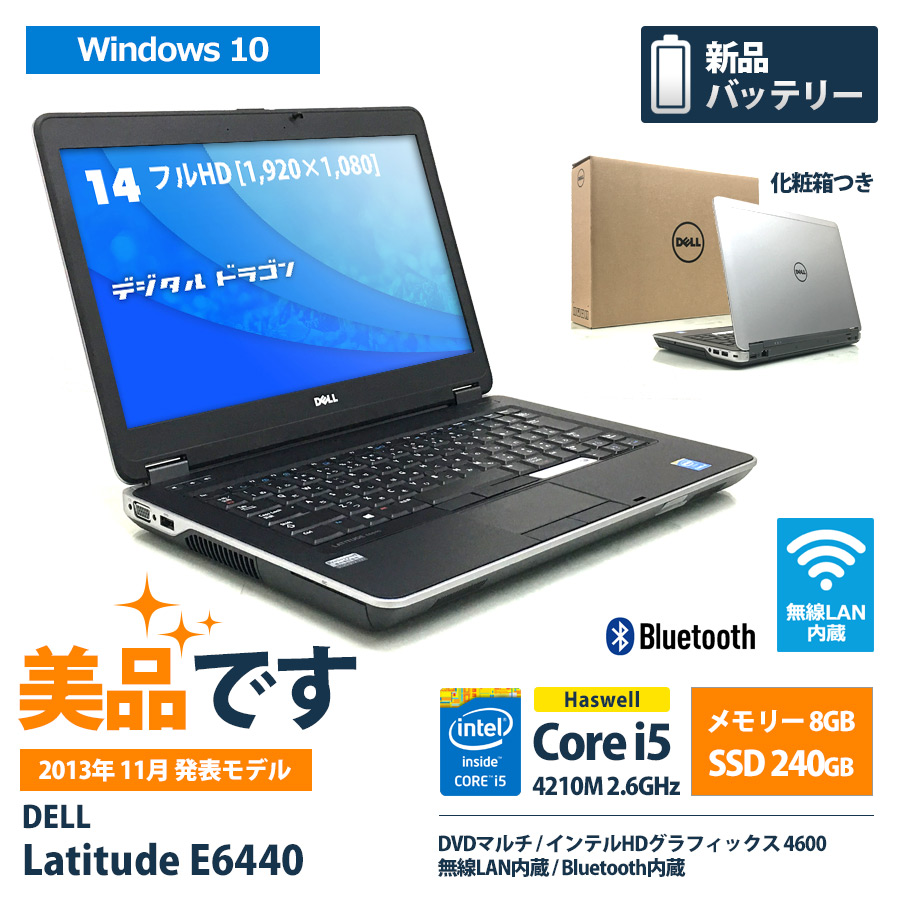 DELL 【DELL】【新品バッテリー】 Latitude E6440 Core i5 4210M 2.6GHz(メモリー8GB、新品SSD240GB、Windows10 Home 64bit、DVDマルチ、無線LAN、Bluetooth内蔵、14型フルHD液晶[1920×1080])