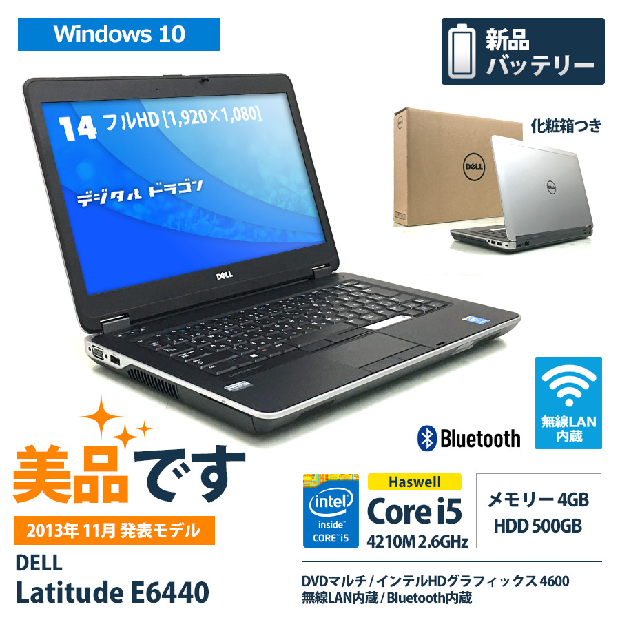 DELL 【DELL】【新品バッテリー】 Latitude E6440 Core i5 4210M 2.6GHz(メモリー4GB、HDD500GB、Windows10 Home 64bit、DVDマルチ、無線LAN、Bluetooth内蔵、14型フルHD液晶[1920×1080])